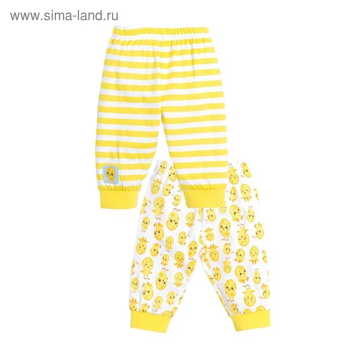 Брюки детские, 6-9 месяцев, 2 шт, цвет белый/желтый , SP(2)429