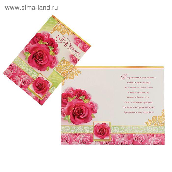 """Открытка """"С Юбилеем!"""" Розовые розы, золотистый узор"""