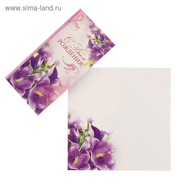 """Открытка """"С Днем Рождения!"""" Фиолетовые лилии"""