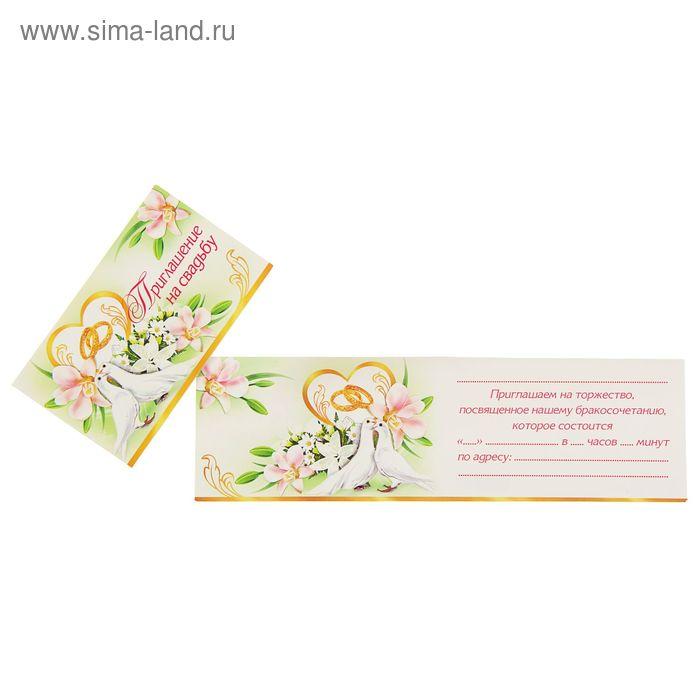 """Приглашение """"На свадьбу"""" голуби, кольца, цветы"""