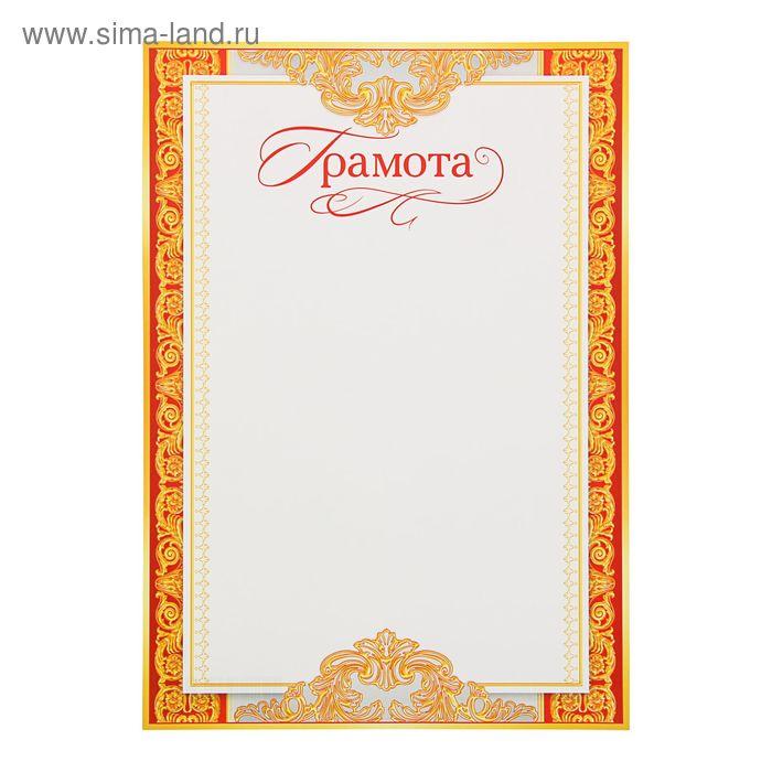 Грамота; надпись, красно-золотая рамка