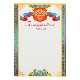Letter of thanks; symbols of the Russian Federation, gold pattern