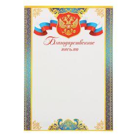 Благодарственное письмо; символика РФ, золотой узор Ош