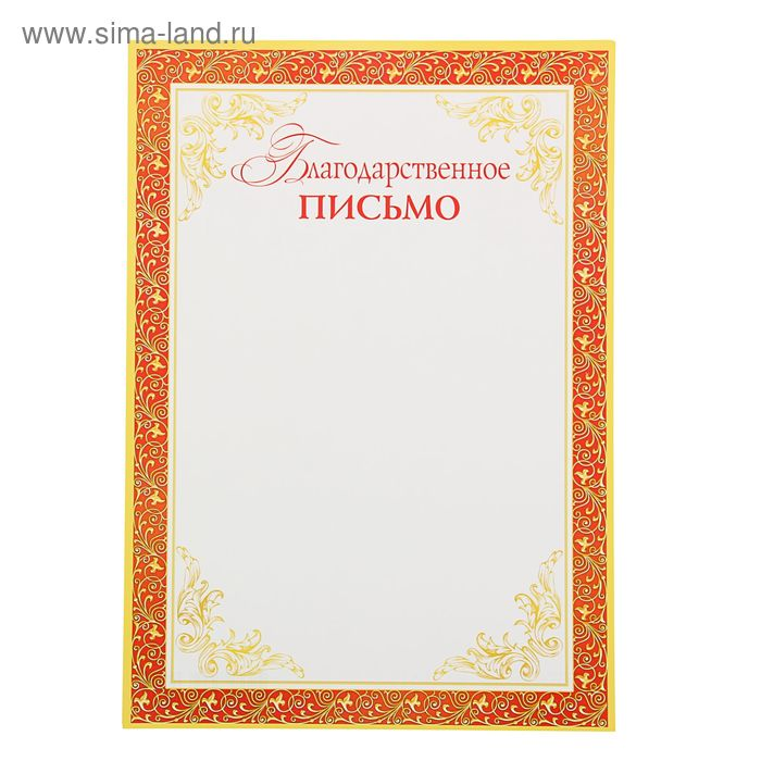 "Грамота ""Благодарственное письмо"" Красно-желтая рамка"