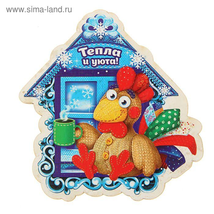 """Магнит """"Тепла и уюта"""" синий фон, петух-игрушка; дерево"""