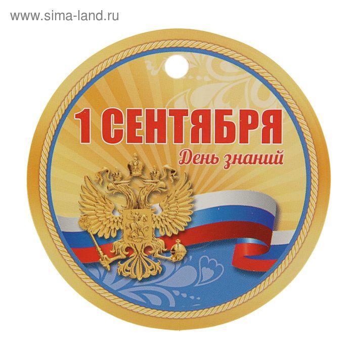 """Медаль картонная """"1 Сентября - День Знаний"""""""