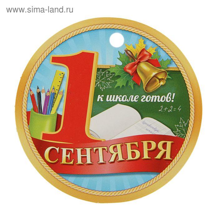 """Медаль картонная """"1 Сентября! К школе - готов!"""""""