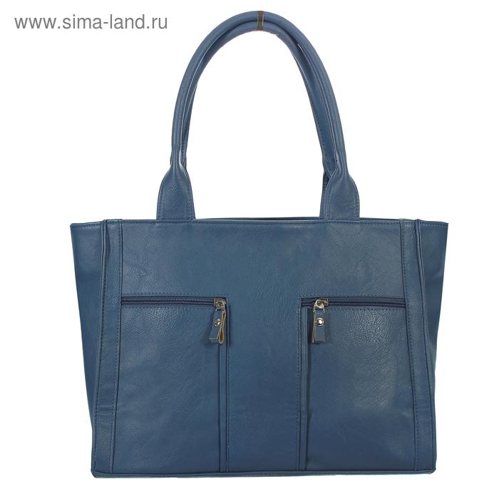 Сумка женская на молнии, 1 отдел, 3 наружных кармана, синяя