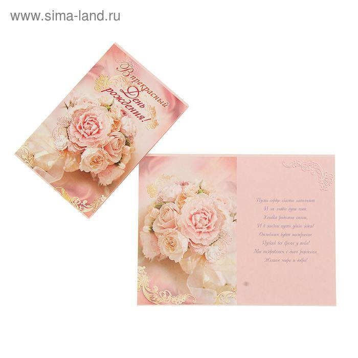 """Открытка """"В Прекрасный День Рождения"""" Нежно-розовый фон, розовые розы"""