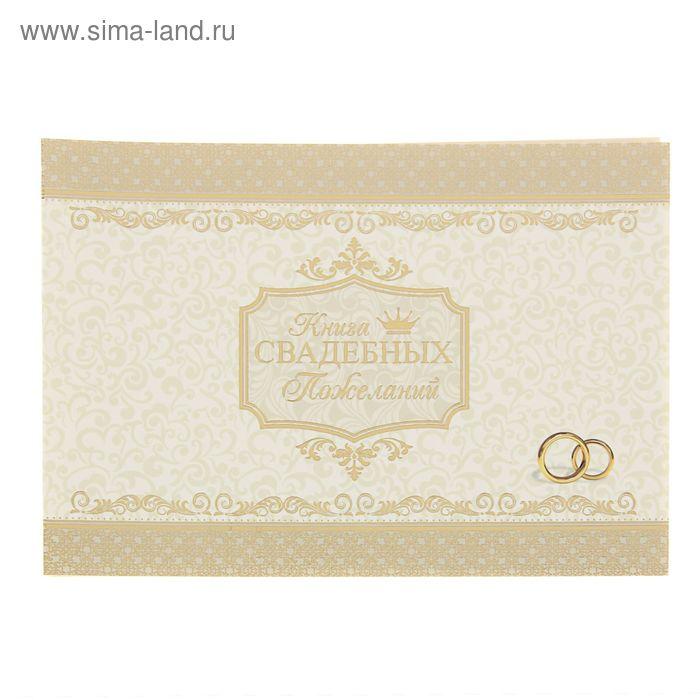 Книга свадебных пожеланий; 35стр., серебристый фон, кольца