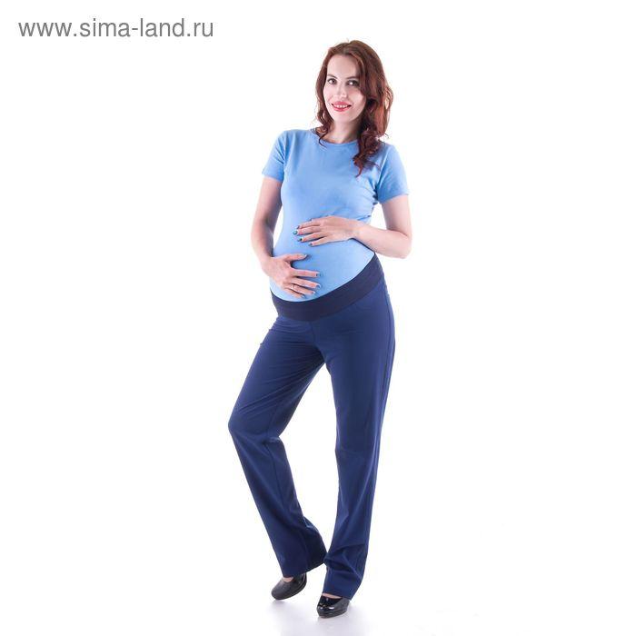 Брюки с низ. животиком женские для беременных, размер 44, рост 168, цвет синий (арт. 0264)