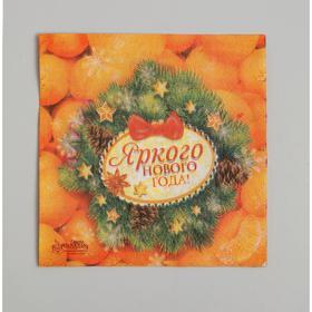 "Napkins ""Bright New year"", the Mandarin, 25 x 25 cm, set of 20 PCs."