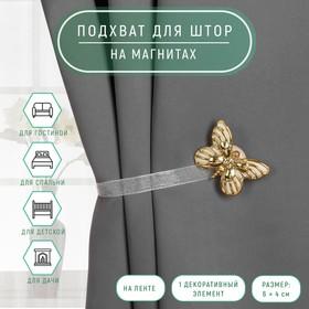Подхват для штор «Бабочка», 6 × 4 см, 26 см, цвет золотой/белый