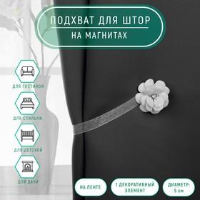 Подхват для штор «Пион», d = 5 см, цвет белый
