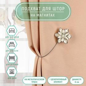 Подхват для штор «Георгин», d = 6 см, цвет серебряный/белый