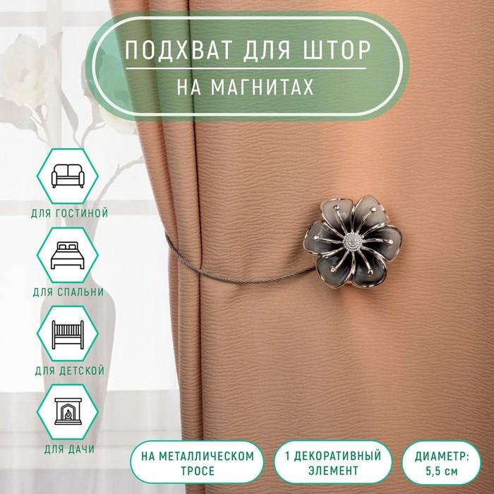 Подхват для штор «Лютик», d = 5,5 см, цвет серебряный
