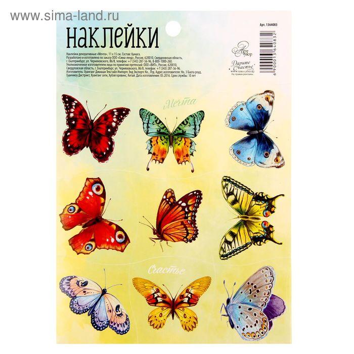 """Наклейки декоративные """"Мечта"""", 11 х 15 см"""