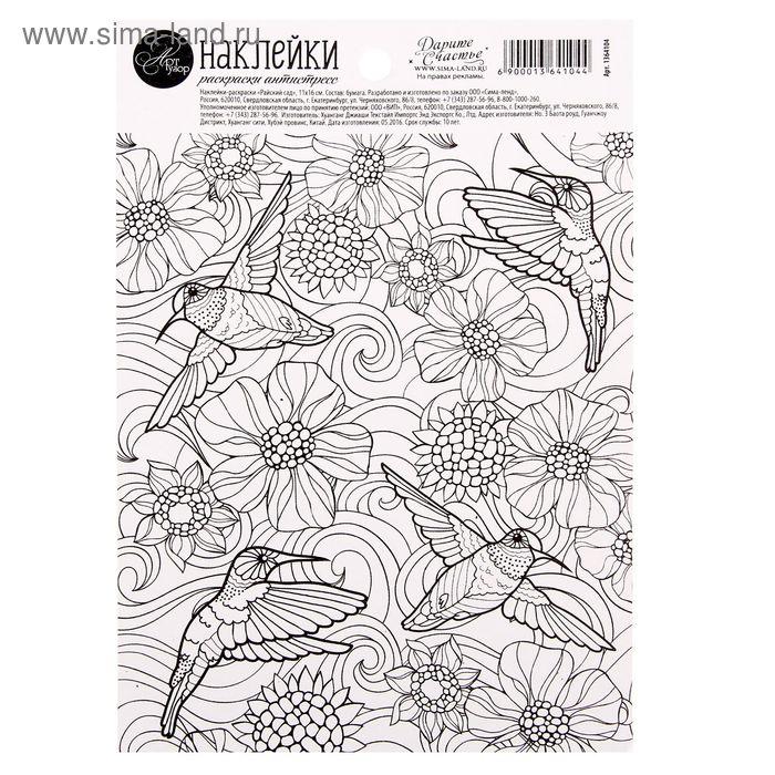 """Наклейки-раскраски """"Райский сад"""", 11 х 16 см"""