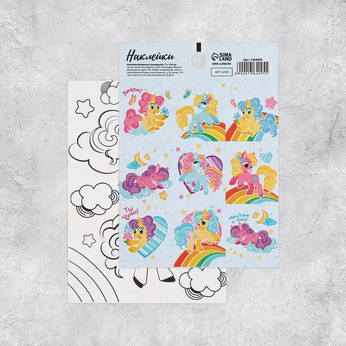 Наклейки с раскраской на обороте «Любимая пони», 11 х 15 см
