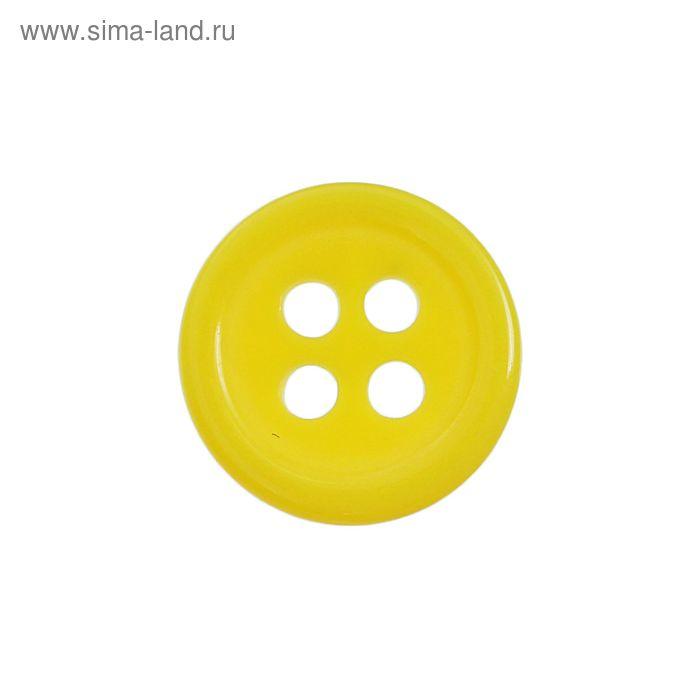 Пуговица на 4 прокола, 10мм, цвет жёлтый