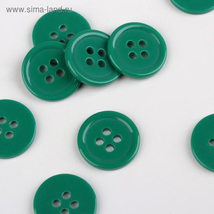 Пуговица классическая на 4 прокола, d=17мм, цвет зелёный