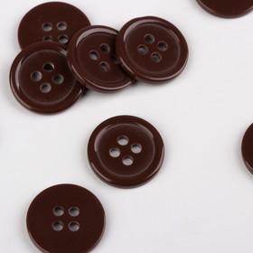Пуговица, 4 прокола, d = 17 мм, цвет коричневый Ош