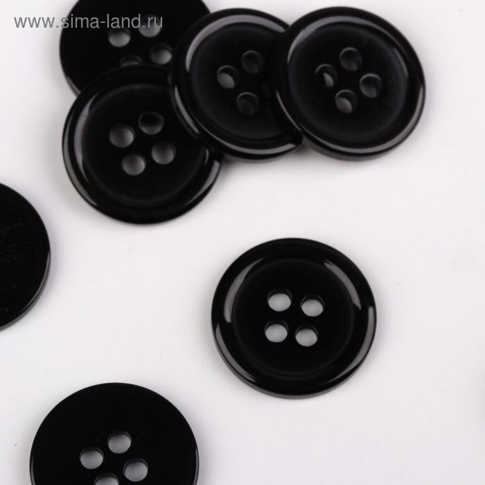 Пуговица на 4 прокола, 17мм, цвет чёрный
