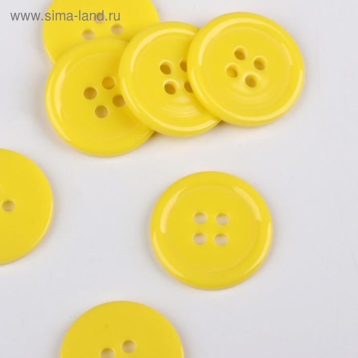 Пуговица классическая на 4 прокола, d=20мм, цвет жёлтый