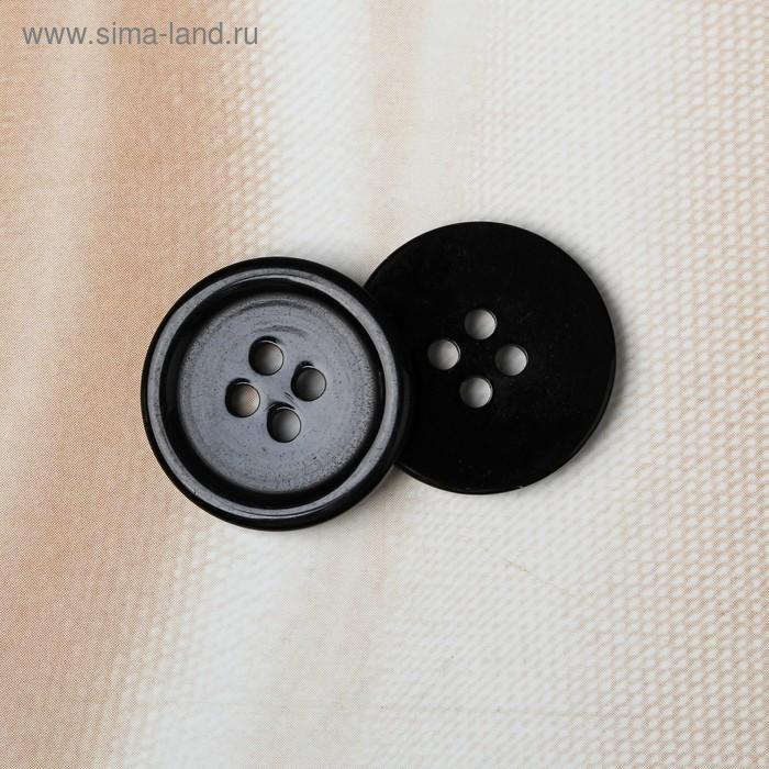Пуговица на 4 прокола, d=20мм, цвет чёрный