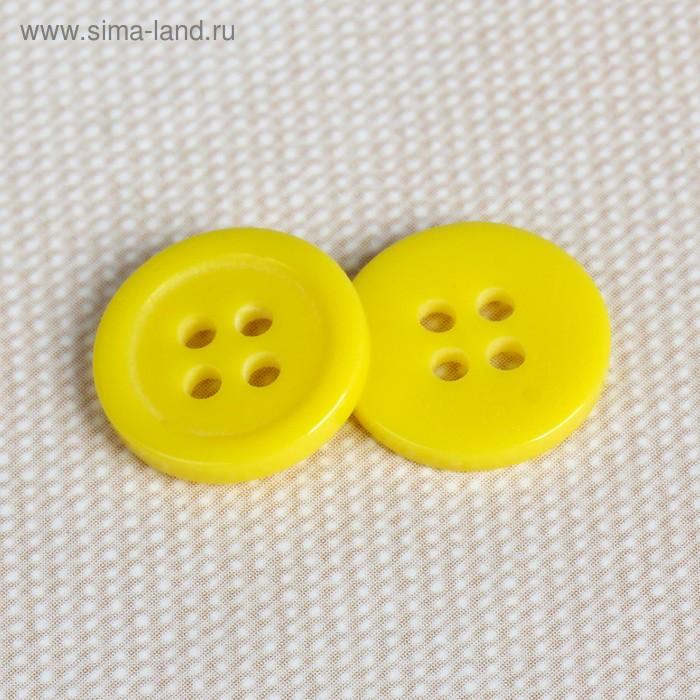 Пуговица на 4 прокола, 12мм, цвет жёлтый
