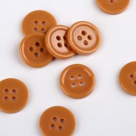Пуговица, 4 прокола, d = 12 мм, цвет песочный Ош