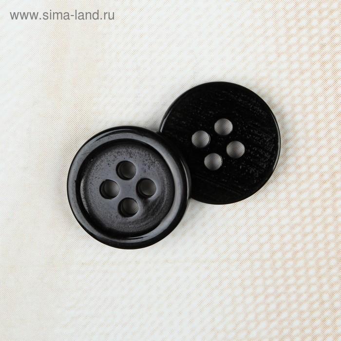 Пуговица на 4 прокола, 12мм, цвет чёрный