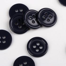 Пуговица, 4 прокола, d = 15 мм, цвет тёмно-синий Ош