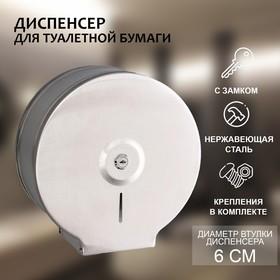 Диспенсер туалетной бумаги, нержавеющая сталь Ош