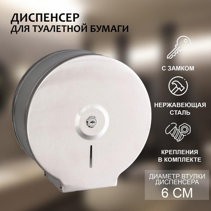 Диспенсер туалетной бумаги, нержавеющая сталь, втулка 6 см