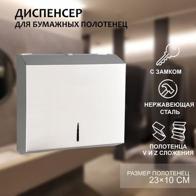 Диспенсер для бумажных листовых полотенец, нержавеющая сталь