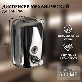Диспенсер для жидкого мыла механический, 500 мл, нержавеющая сталь