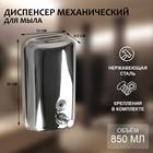 Диспенсер для антисептика/жидкого мыла механический, 850 мл, нержавеющая сталь - фото 1635568