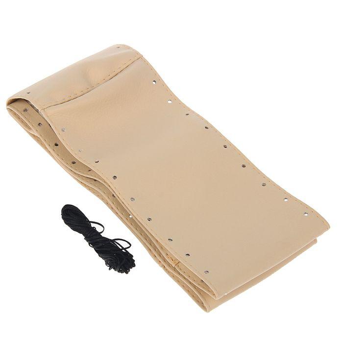Сшивной чехол на руль, искусственная кожа, 90 х 10 см, бежевый