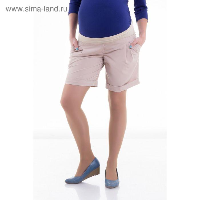 Шорты женские для беременных, размер 48, рост 168, цвет бежевый (арт. 0318)
