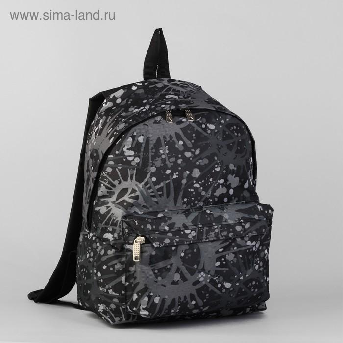 """Рюкзак молодёжный на молнии """"Серые кляксы"""", 1 отдел, 1 наружный карман, чёрный"""