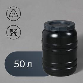 Бочка хозяйственно-бытовая, 50 л, горловина 29 см, с крышкой