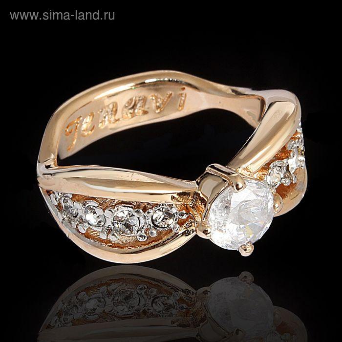 """Кольцо """"Яльба"""", размер 18, цвет белый в золоте"""