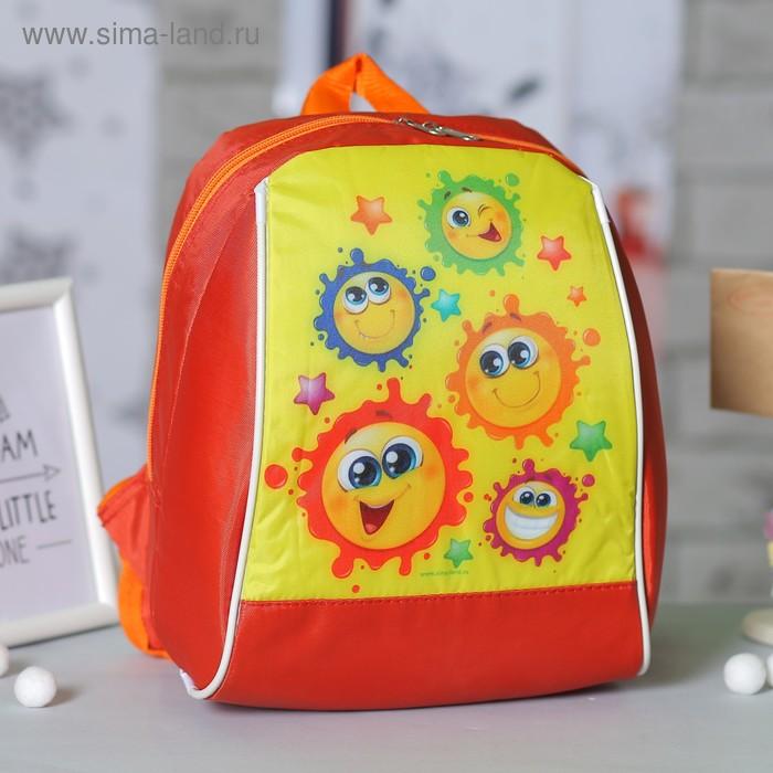 """Рюкзак детский на молнии """"Смайлики"""", 1 отдел, оранжевый"""