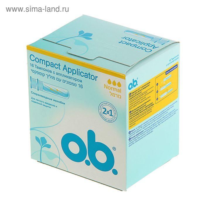 Тампоны O.B. Compact Applicator Normal, с аппликатором, 16 шт