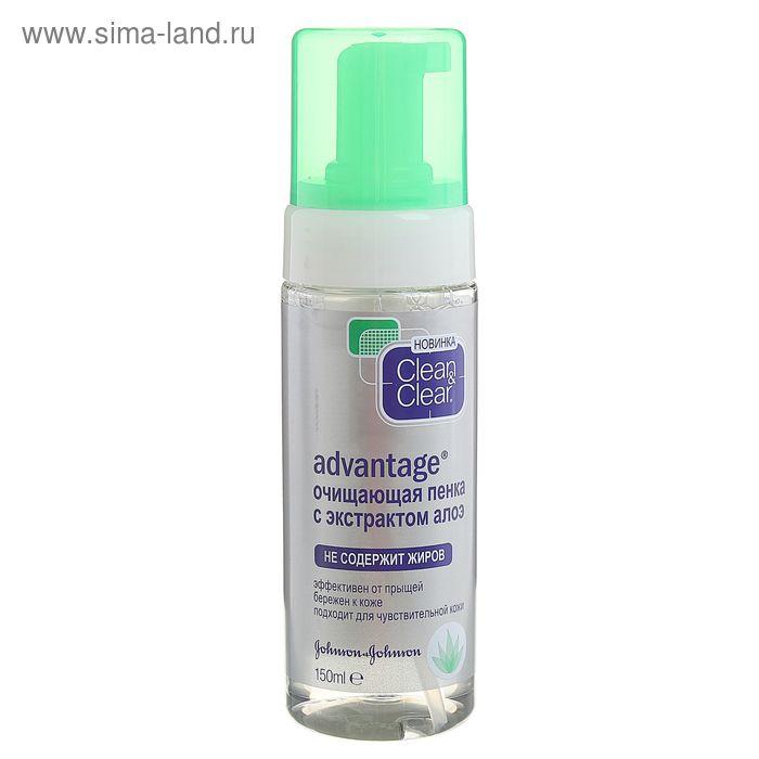 Очищающая пенка Clean&Clear Advantage, с экстрактом алоэ, 150 мл