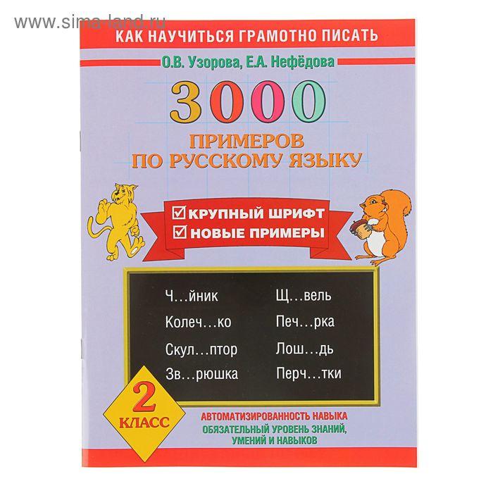 3000 примеров по русскому языку. 2 класс. Автор: Узорова О.В.