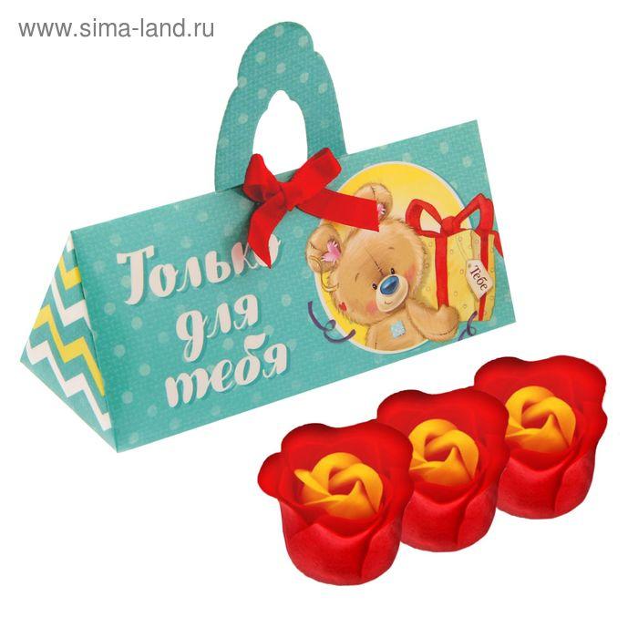 """Мыльные лепестки в коробке-сумочке """"Только для тебя"""", 3 шт."""