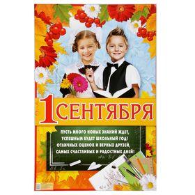 "Плакат ""1 сентября"""