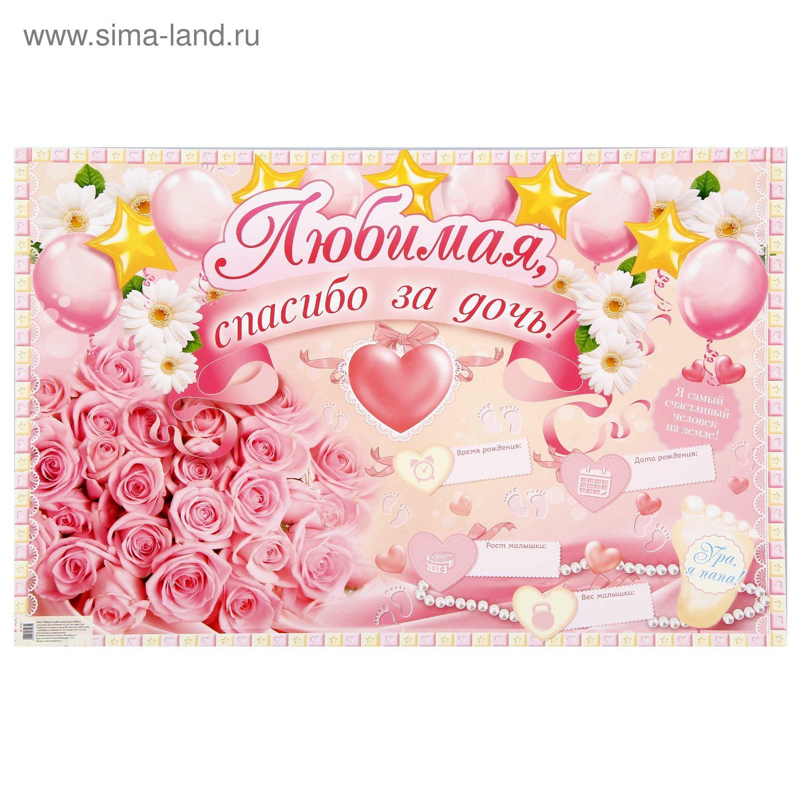 Открытки, открытки жене с рождением дочери от мужа